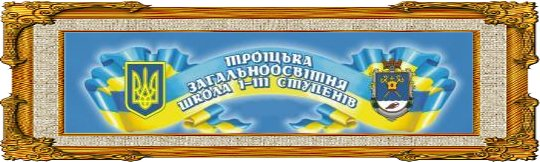 http://troickaschool.at.ua/2_str_nepolnaja_versija.jpg