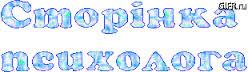 http://troickaschool.at.ua/sml2/g.jpg