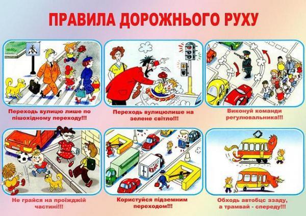 http://troickaschool.at.ua/sml2/prav_ukr2-2-.jpg